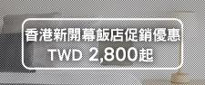 香港新開幕飯店促銷優惠TWD2,800起