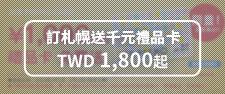 訂札幌送千元禮品卡 TWD1,800起