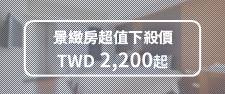 景緻房超值下殺價 TWD2,200起