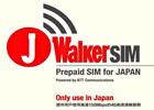 日本上網卡 J Walker SIM