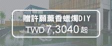 贈許願薰香蠟燭DIY TWD7,304起