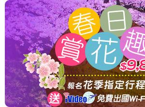 春日賞花趣  $9,888起報名花季指定行程 送iVideo免費出國Wi-Fi上網