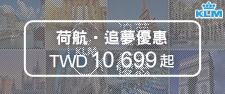 荷航‧追夢優惠TWD10,699起
