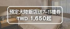 預定大陸飯店送7-11禮券TWD1,650起