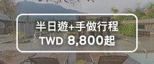 半日遊+手做行程TWD8,800起