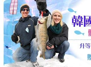 獨家限量 韓國華川冰雪祭 體驗冰釣山鱒魚升等市區飯店 贈冬季保暖圍脖