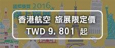 香港航空旅展限定價TWD9,801起