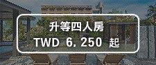 升等四人房TWD6,250起