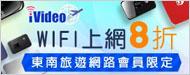 WIFI上網8折