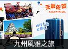 九州風雅之旅