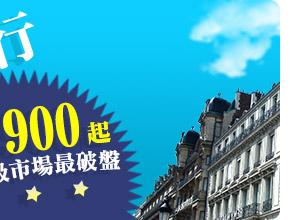 歐洲!同級市場最低價 $32,900起遊歐輕鬆行