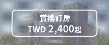 春節~早鳥搶購~TWD4,680起