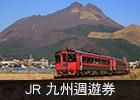 JR 九州週遊券