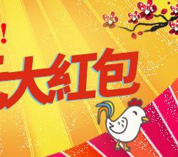 春節寒假 雞不可失!出國省萬元  再抽萬元大紅包