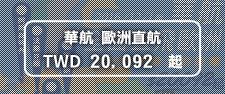 華航 歐洲直航 TWD20,092起