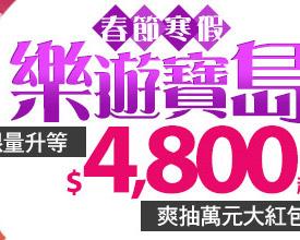 春節寒假樂遊寶島 限量升等$4,800起 爽抽萬元大紅包