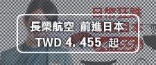 長榮  前進日本TWD4,455起