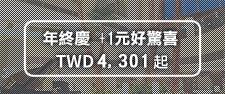 年終慶 +1元好驚喜 TWD4,301起