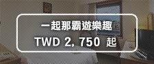 一起那霸遊樂趣TWD2,750起