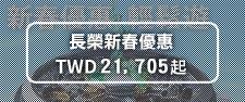 長榮新春優惠TWD21,705起