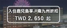入住鹿兒島 享JR南九州折扣 TWD2,650起
