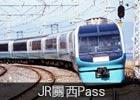 JR關西Pass