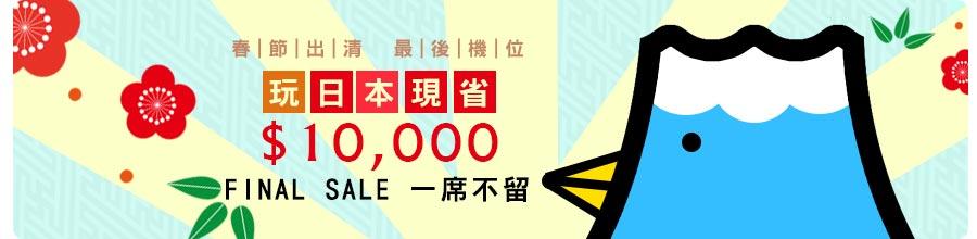 春節出清 最後機位玩日本現省$10,000