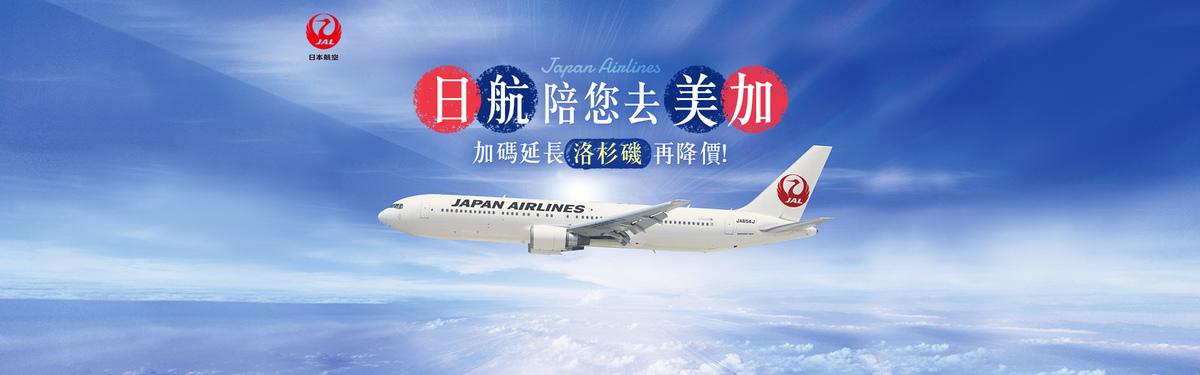 航空行銷頁 banner