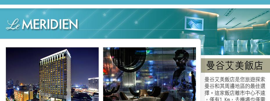 酒店為歐洲名家作品,隸屬於喜達屋集團。Le Meridien Bangkok酒店高聳於曼谷(Bangkok)飯店位於曼谷熱鬧的席隆區,距離拍蓬街(Patpong)的熱鬧夜市和Saladaeng BTS Skytrain Station輕軌站有5分鐘步行路程。酒店設有帶陽光露天平台的室外游泳池