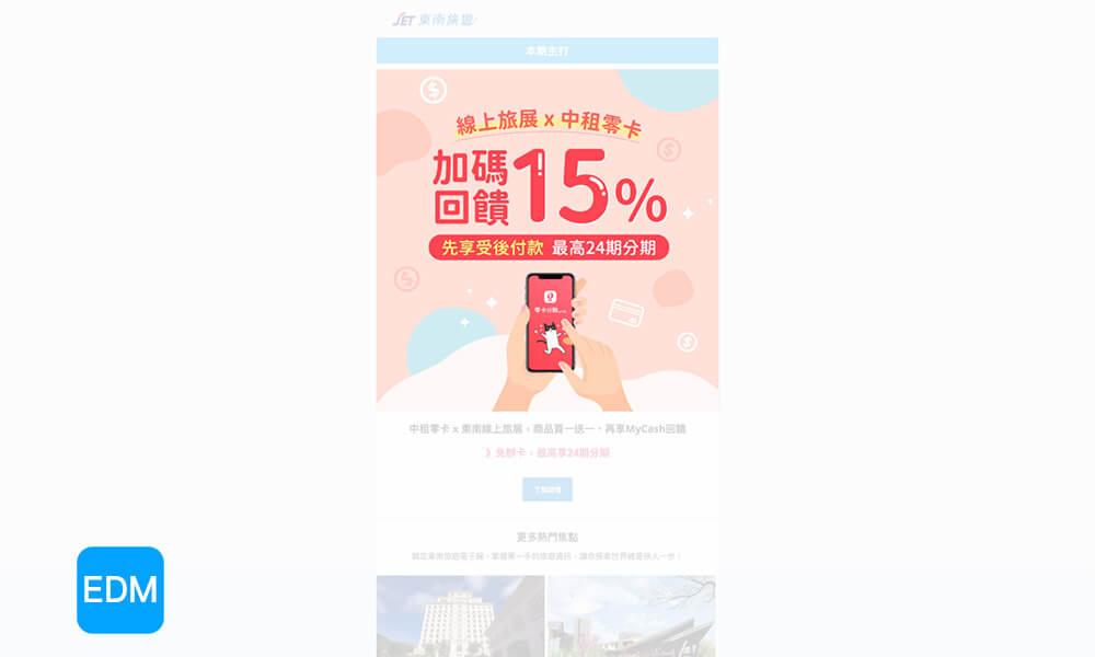 【會員電子報】推薦大圖Banner