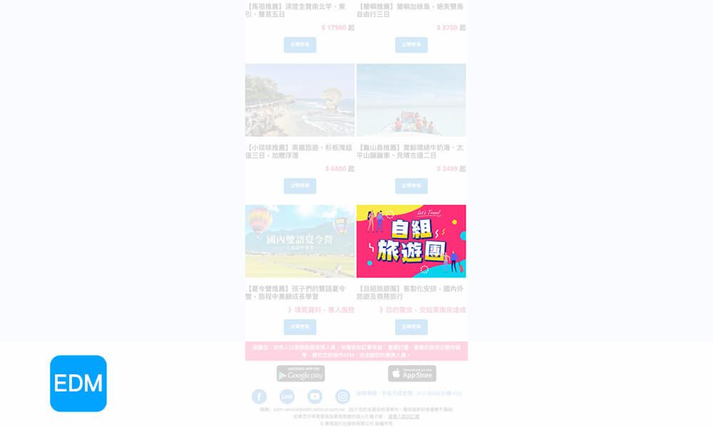 【會員電子報】熱門行程Banner